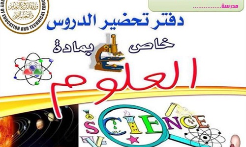 دفتر تحضير علوم ابتدائي واعدادي كامل جميع الصفحات مذكرات تعليمية Arabic Calligraphy Calligraphy