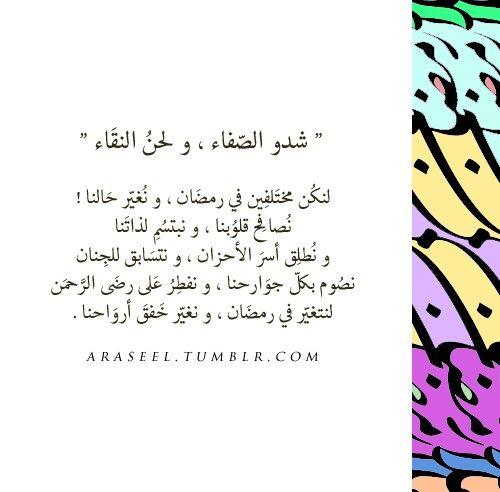 في رحاب رمضان Ramadan Words Quotes