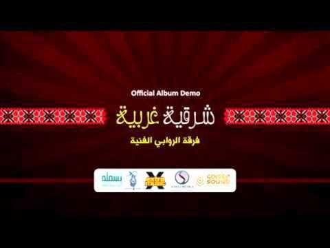 يا حلالي يا مالي فرقة الروابي الفنية الفنان رامي الهندي والفنان عبد الكر Songs Album Youtube