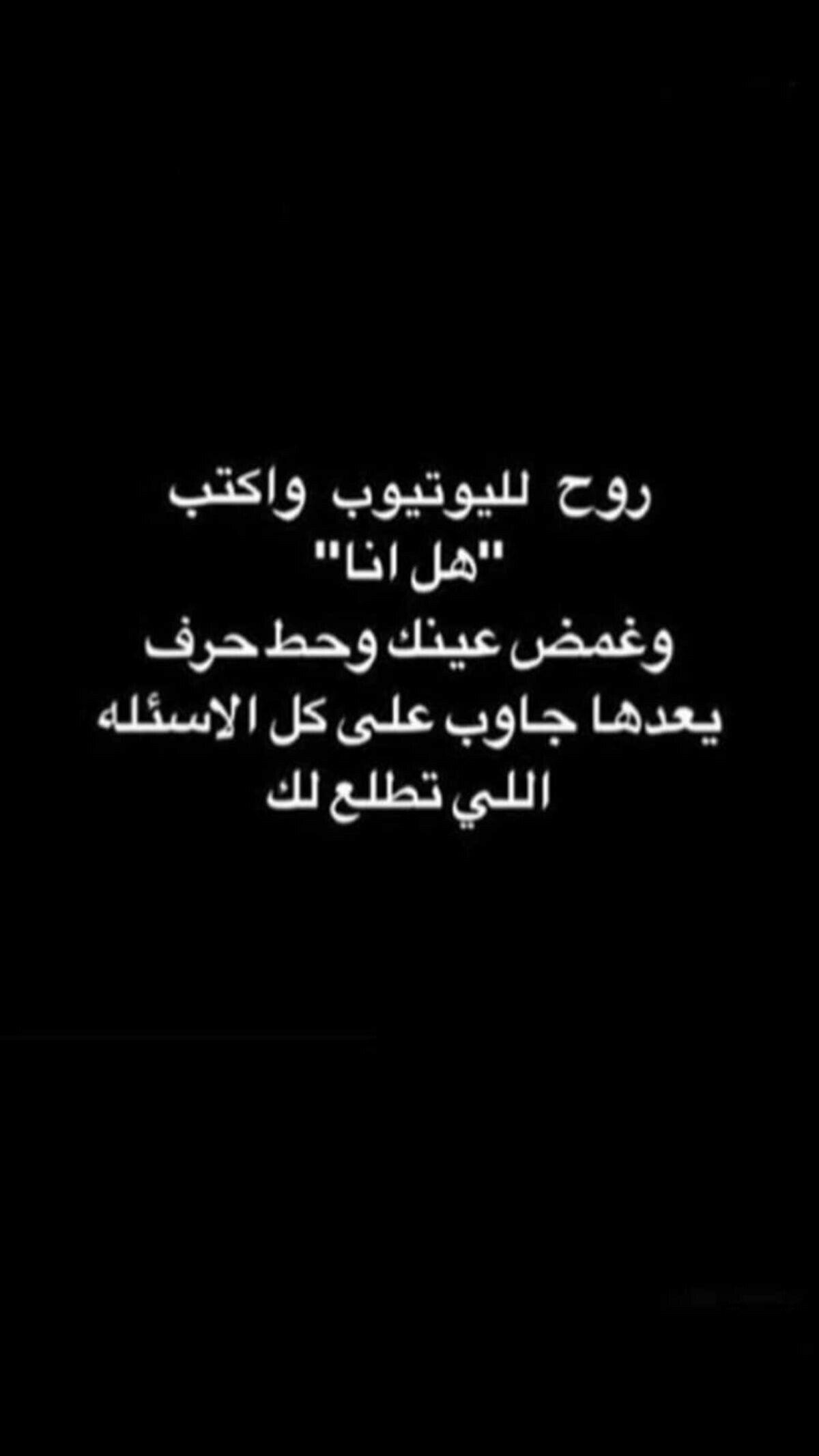 كتبت طلع هل أنا قوية الشخصية نعمممم انتو ايش طلع لكم Pretty Quotes Cool Words Funny Arabic Quotes