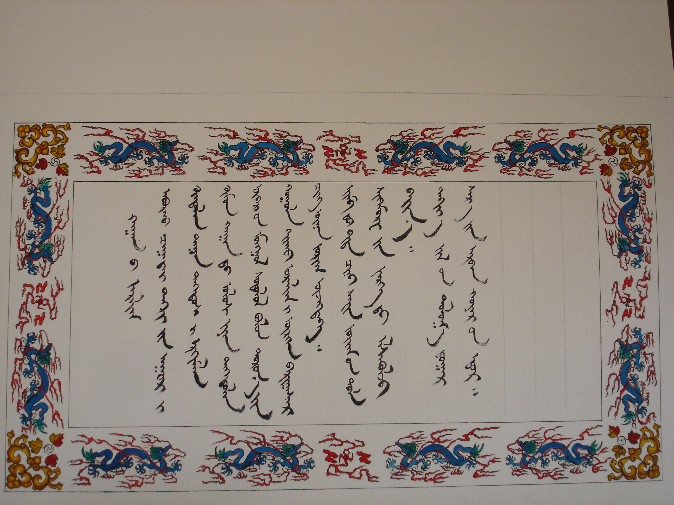 Sca calligraphy