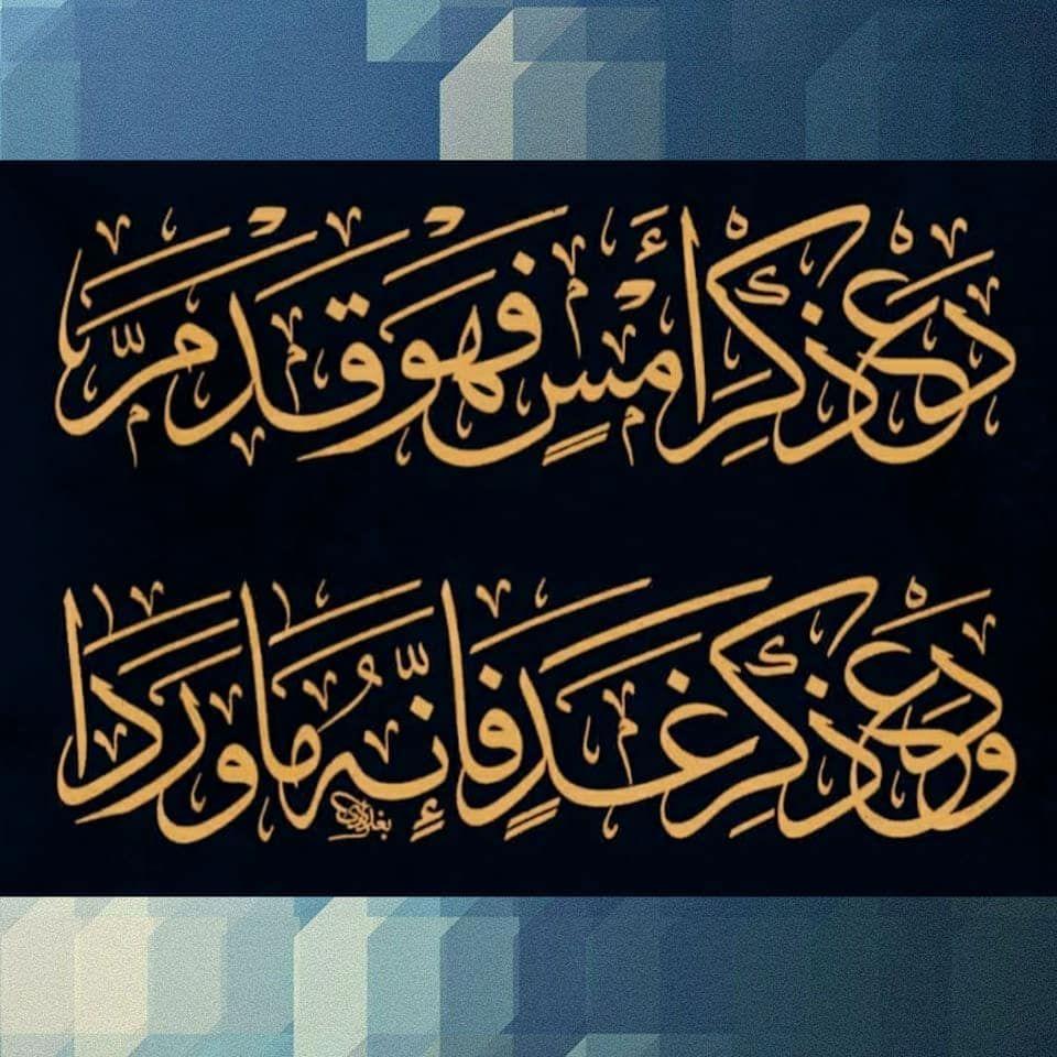 576 Likes 17 Comments Abbas Al Baghdadi Baghdadiabbas On Instagram Al Baghdadi Arabic Calligraphy Instagram