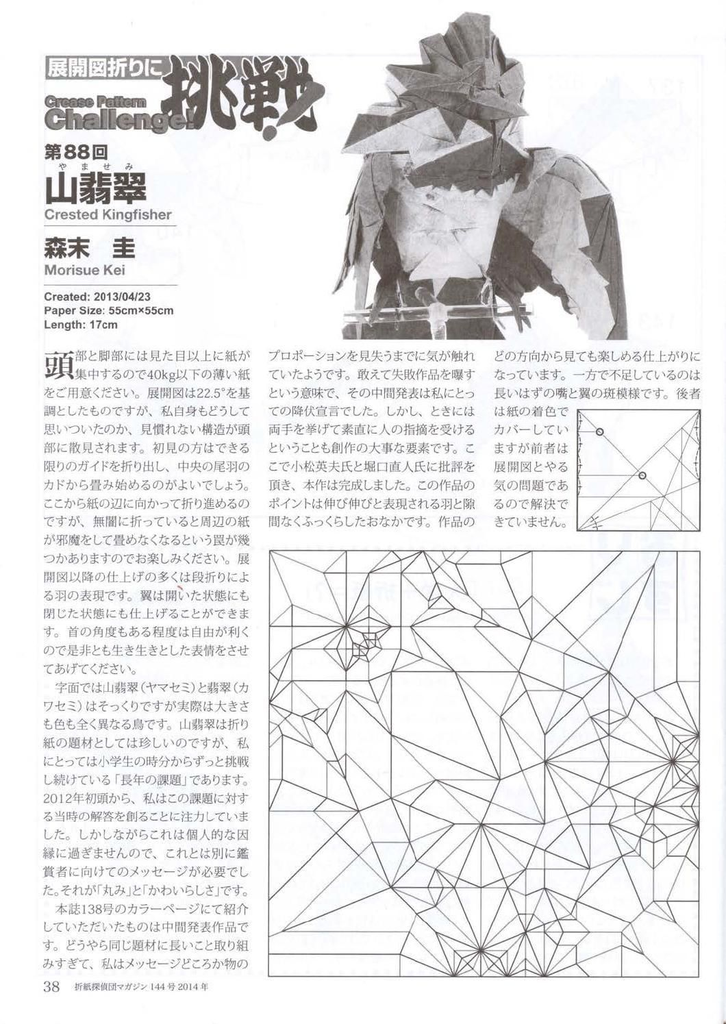Satoshi Kamiya Diagram Two Way Wiring For Light Switch Origami Tanteidan Magazine 144 Crease Patterns