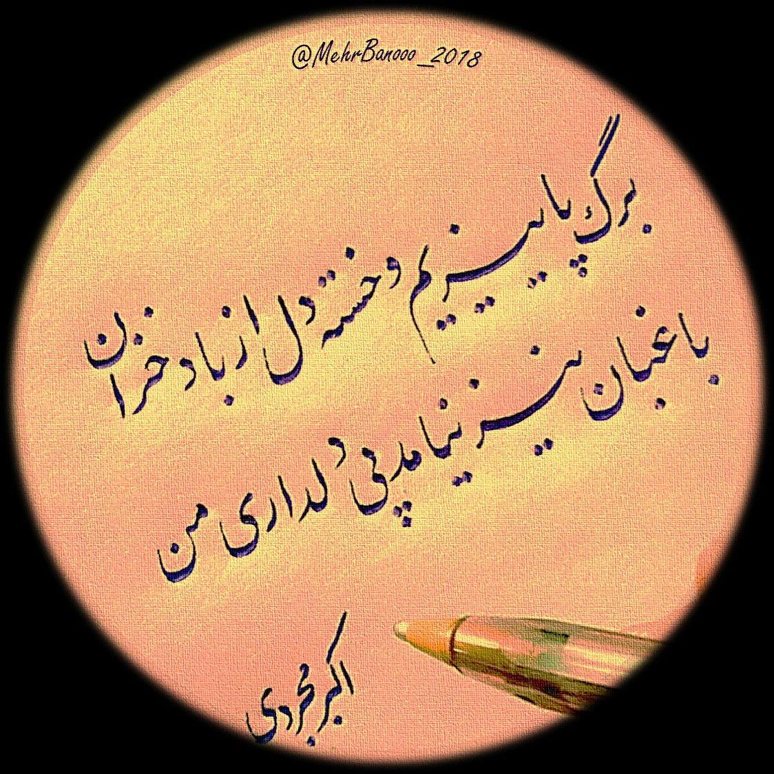 عکس نوشته عکس پروفایل کانال تلگرام مهر بانو ۲۰۱۸ Mehrbanooo 2018 Persian Poem Poems Calligraphy
