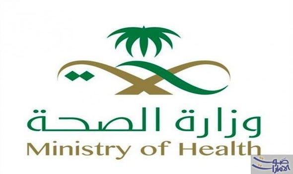 وزارة الصحة السعودية تدرج 110 مرافق صحية أدرجت وزارة الصحة السعودية 110 من مرافقها الصحية في نحو 12 شركة تأمين لتقديم الخد Health Logo Health Ministry Health