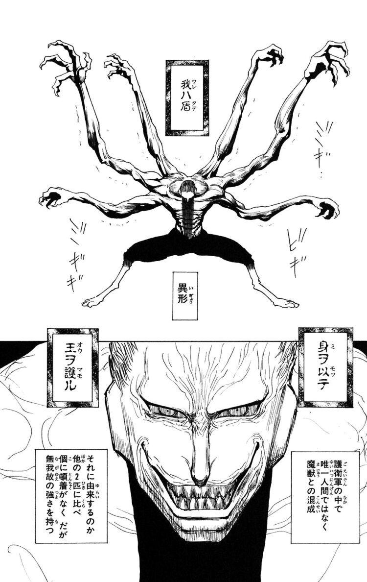 漫画 バンク バガボンド