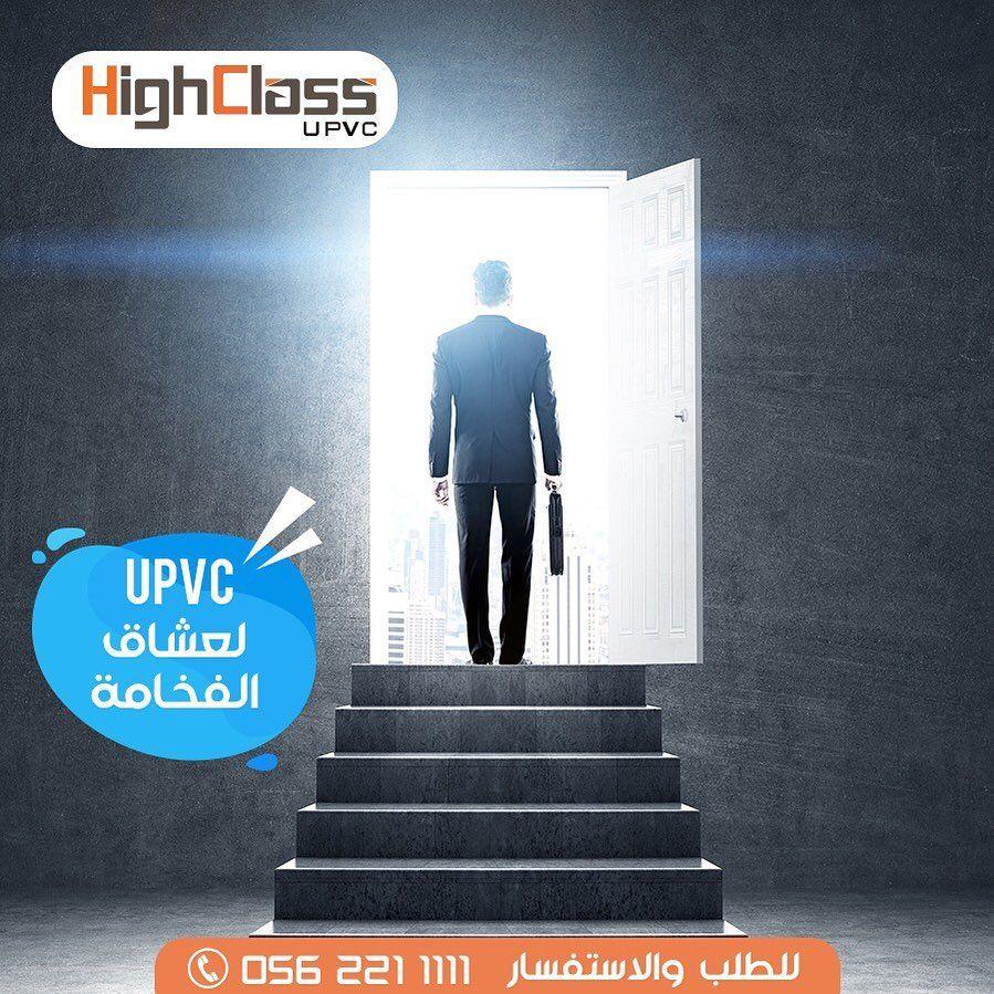 لعشاق الفخامة المميزين الاختيار الامثل Upvc High Class Doors موديلات لمحبين التميز واصحاب الذوق الرفيع Furn Upvc High