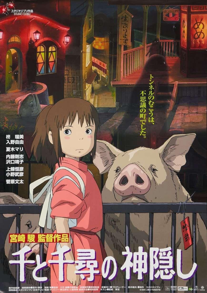 El viaje de Chihiro (2001) de Hayao Miyazaki (http://ultracuerpos.com/fichas/viaje-chihiro-2001-hayao-miyazaki/) #pelicula #poster