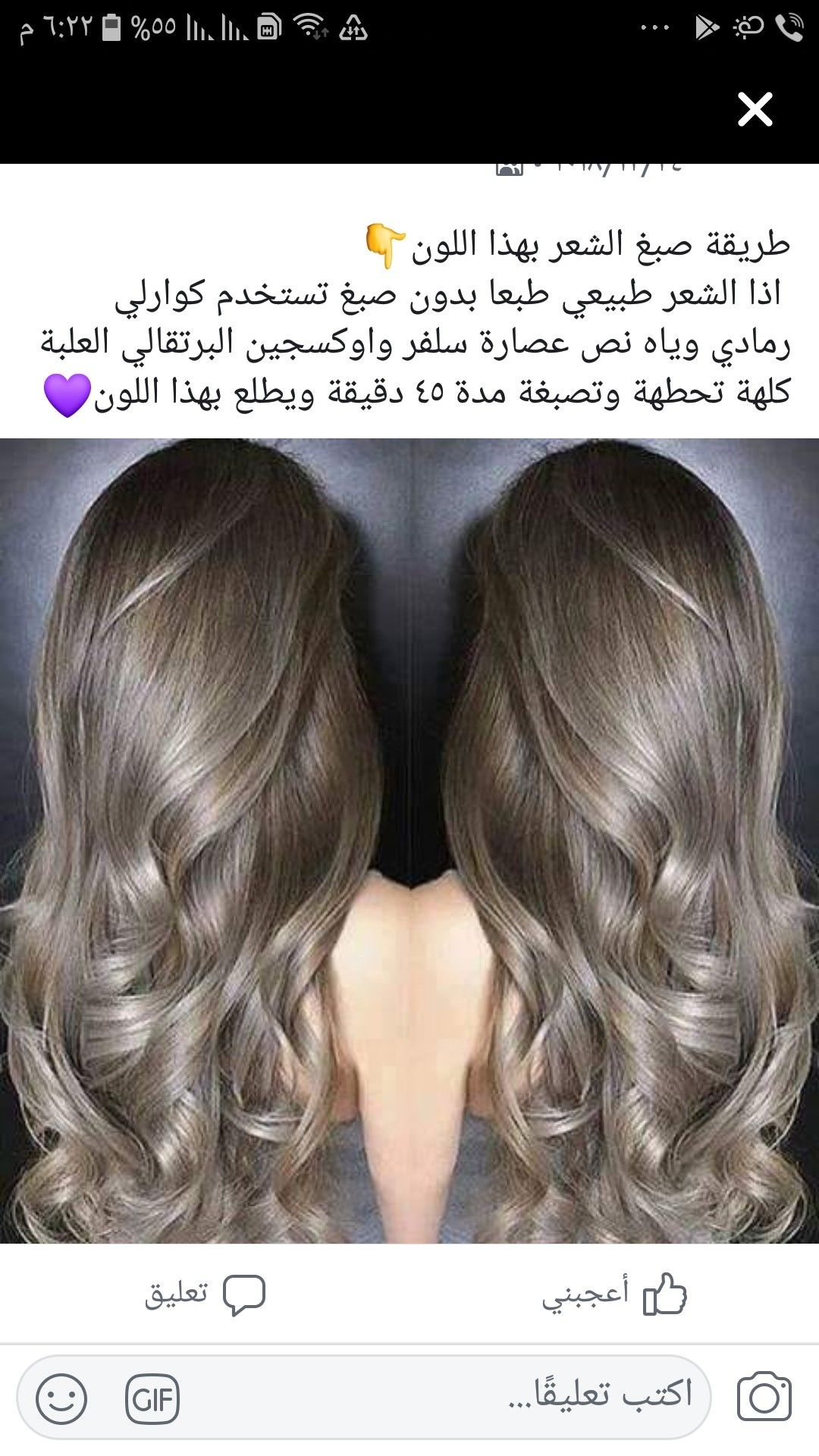 Pin By Dody Dody On روشنة Hair Care Long Hair Styles Hair Care Recipes