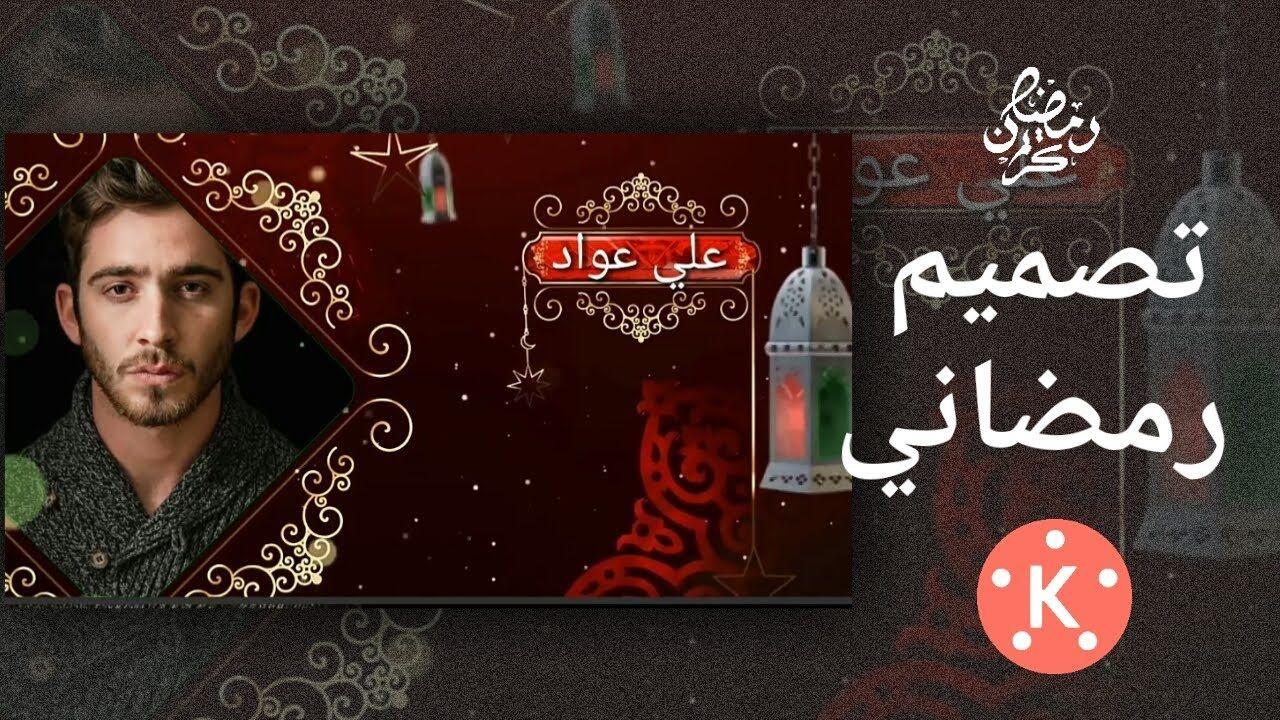 كيفيه تصميم فيديو رمضان كين ماستر Youtube