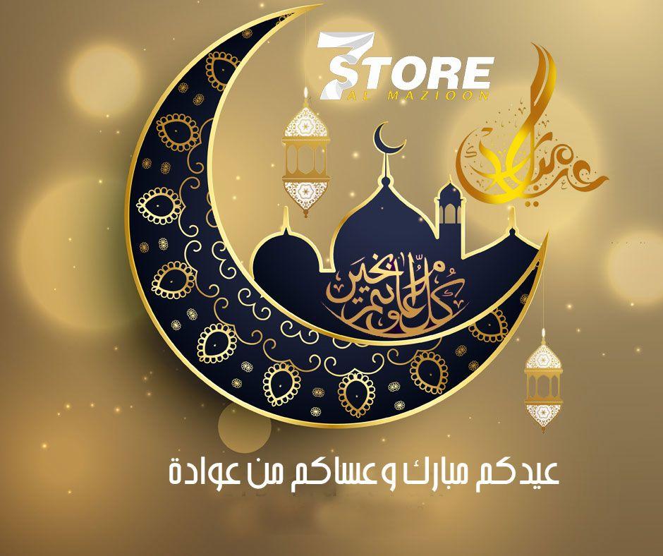 عيدكم مبارك Eid Special Eid Poster