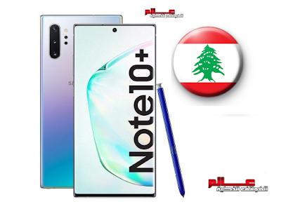 سعر سامسونج جالاكسي نوت Samsung Galaxy Note 10 Plus في لبنان Galaxy Note 10 Samsung Galaxy Note Galaxy Note