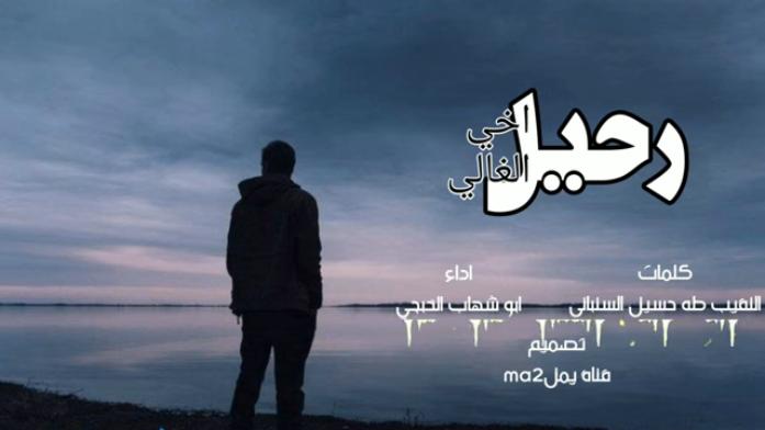 61 جديد ابو شهاب الخبجي رحيل اخي الغالي كلمات النقيب طه حسين السنباني Youtube Moon Art Poster Art