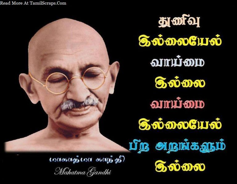 Mahatma Gandhi Quotes And Sayings In Tamil With Pictures Gandhi Quotes Inspirational Quotes Quotes