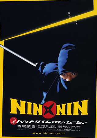 Legend of Nin Nin Ninja Hattori