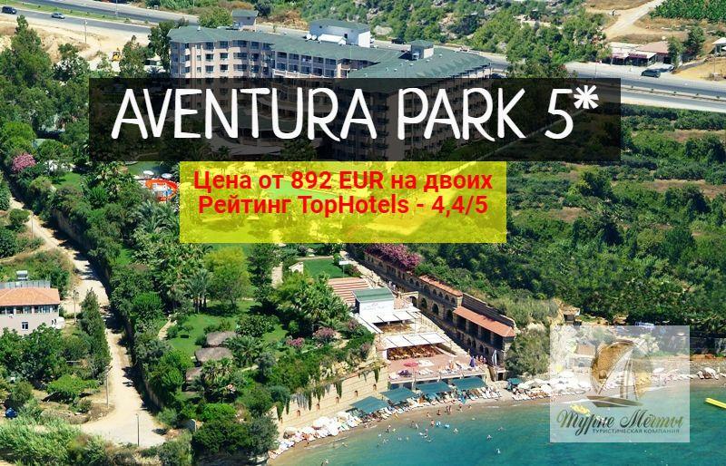 Turciya Otel Aventura Park 5 Vylet Iz Kieva 01 08 7 Nochej Aventura Park Hotel 5 Uai Vse Vklyucheno Rasshir Aventura Park Highway Signs Park