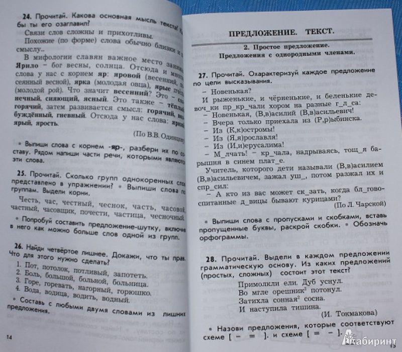 Гдз дидактический материал русский 3 класс комиссарова
