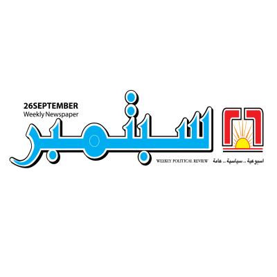 شعار ٢٦ سبتمبر Logo Icon Svg شعار ٢٦ سبتمبر Popular Logos Vector Logo Logo Icons