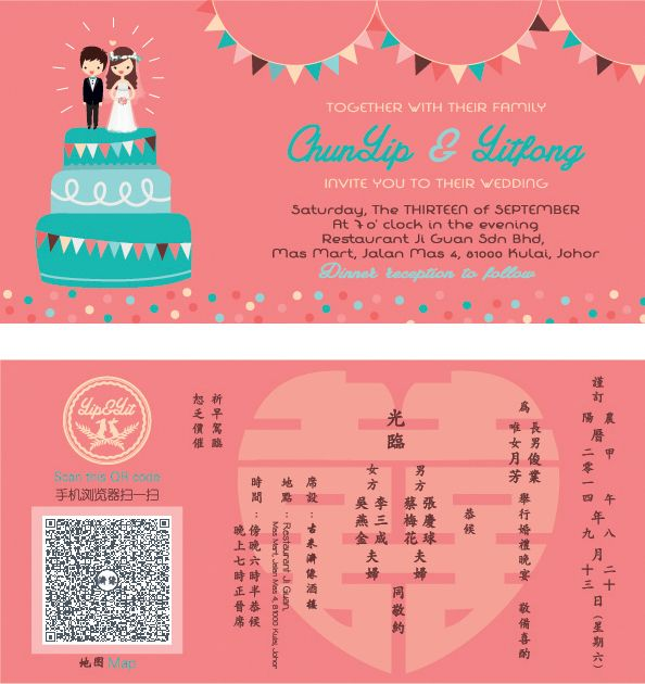 Wedding Invitation card English Chinese Version Front Back