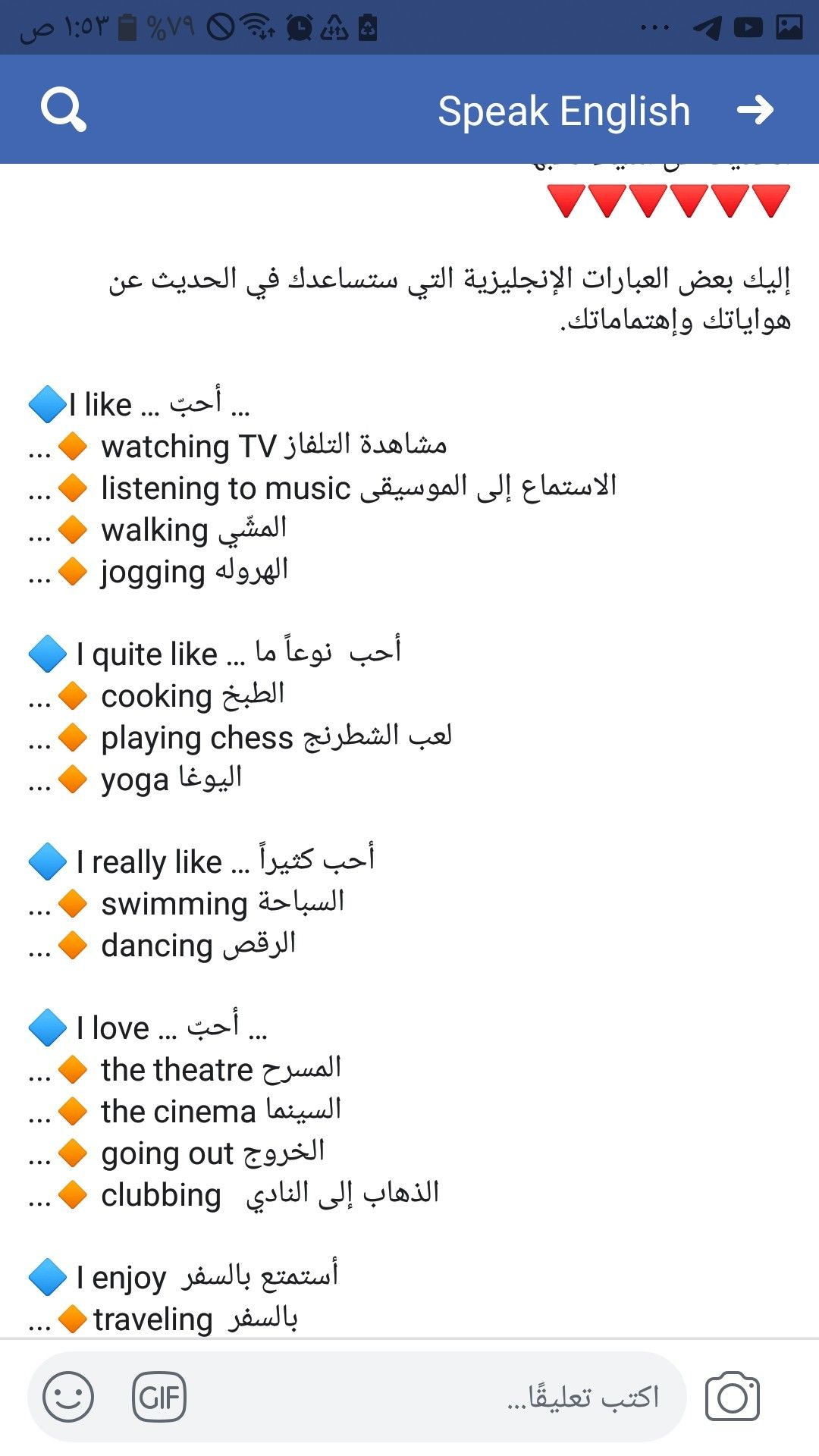 Pin By Islem Islem On English Corner Learning Arabic Learn English Listening To Music