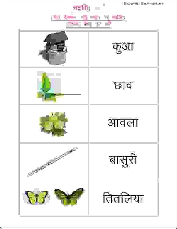 hindi matra worksheets hindi chandrabindu ki matra hindi worksheets for grade 1 hindi. Black Bedroom Furniture Sets. Home Design Ideas
