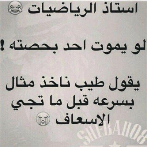 Lina A Salahaddin Some Funny Jokes Jokes Quotes Fun Quotes Funny