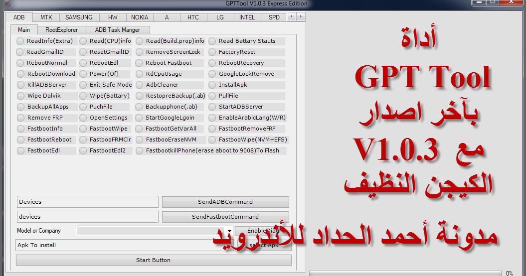 اداة GPT Tool بآخر اصدارV1.0.3 مع الكيجن النظيف السلام