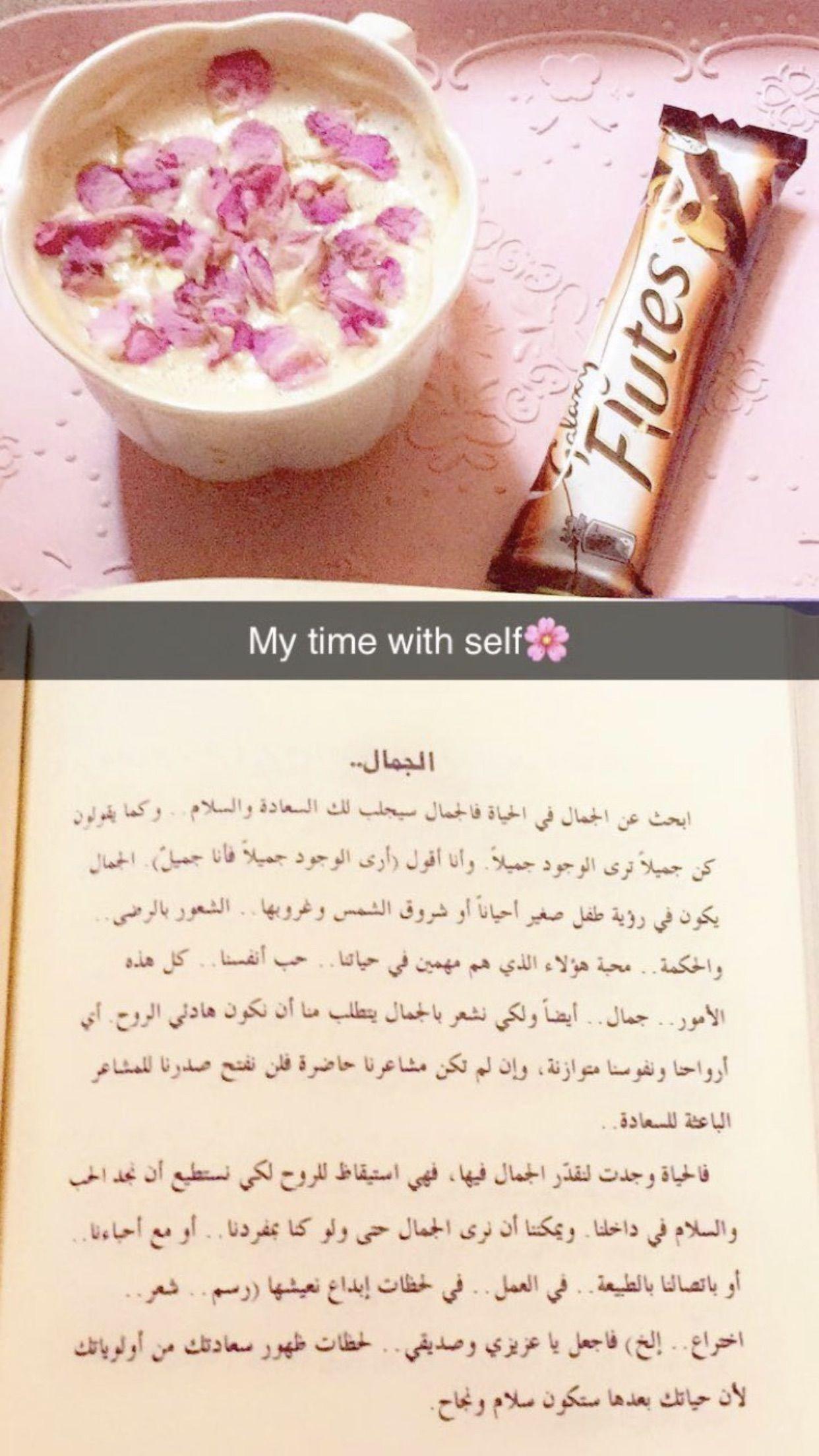 Pin By Rahma Ashraf On Self Care