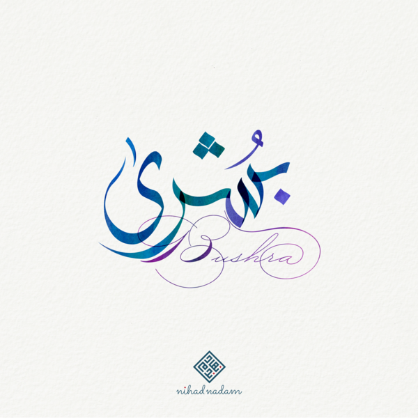 Bushra Name With Arabic Calligraphy تصميم بالخط العربي لإسم Bushra بشرى معنى الاسم اسم بش Calligraphy Name Arabic Calligraphy Arabic Calligraphy Painting