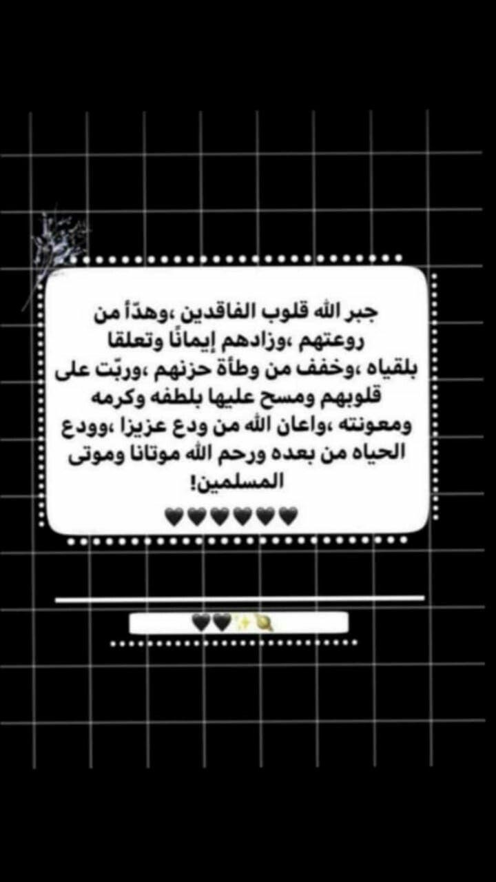 جبر الله قلوب الفاقدين دعاء للموتى دعاء اللهم آمين Cards Against Humanity Cards Pray