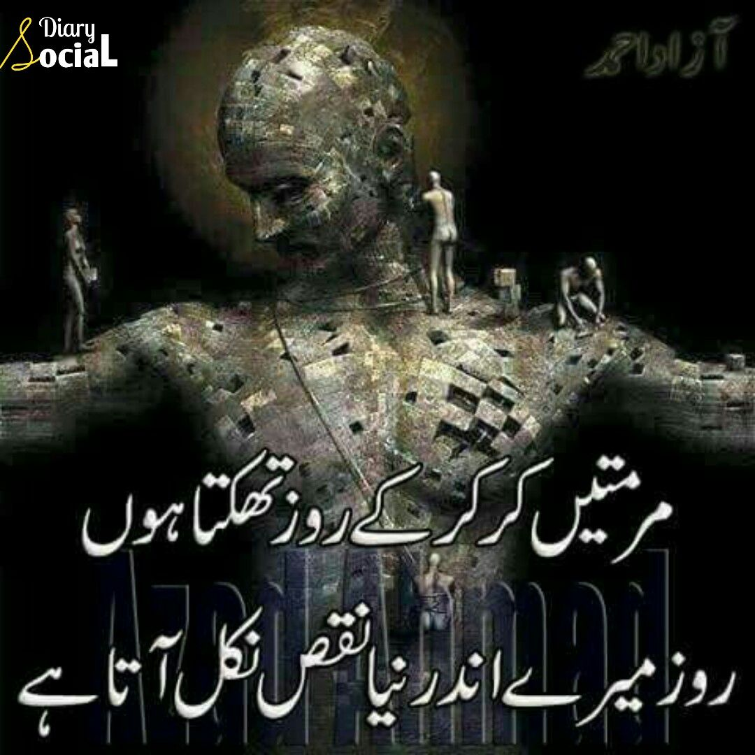 Beautiful And Heart Touching Cation For Facebook: Urdu Quotes Urdu Heart Touching Quotes Heart Touching