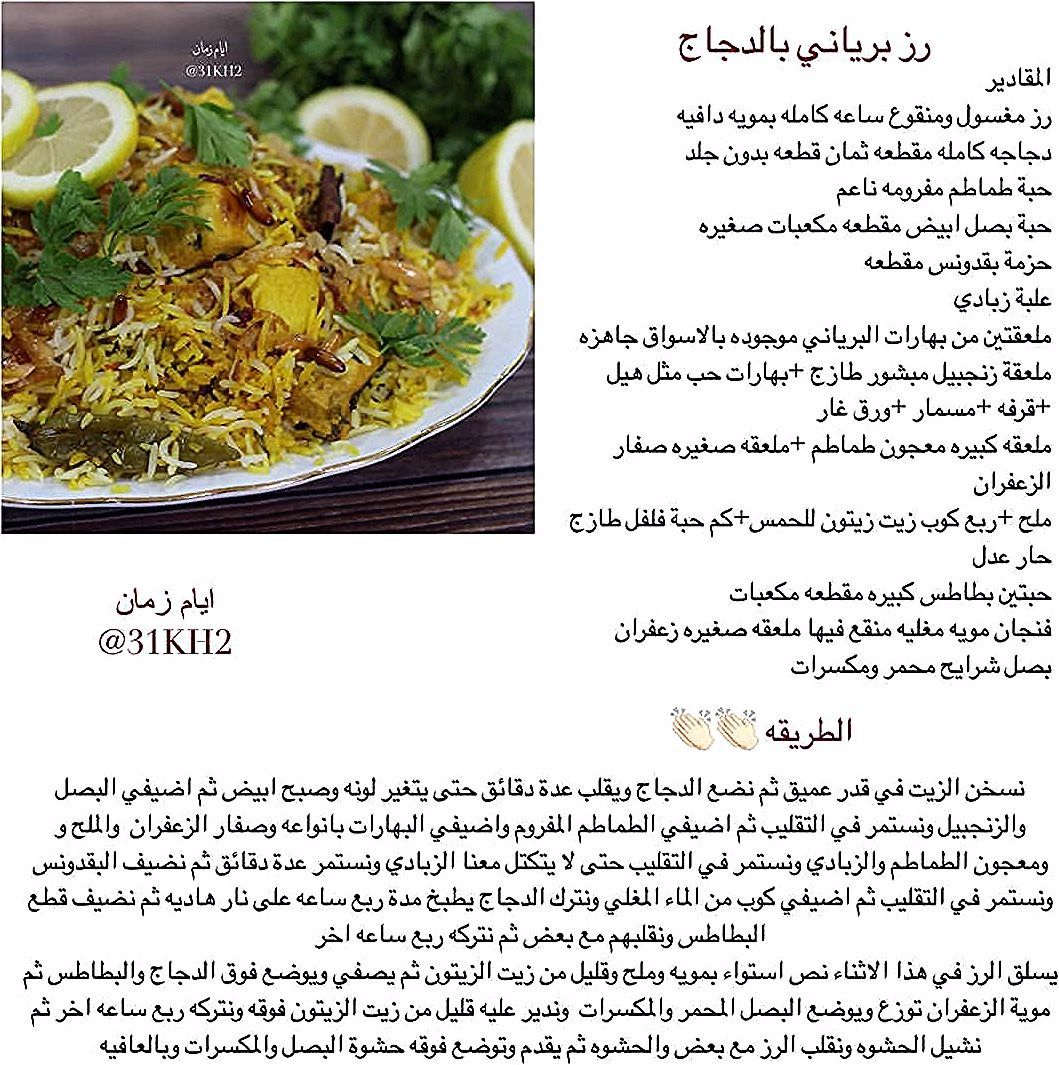 رز برياني بالدجاج In 2020 Serving Food Cooking Arabic Food