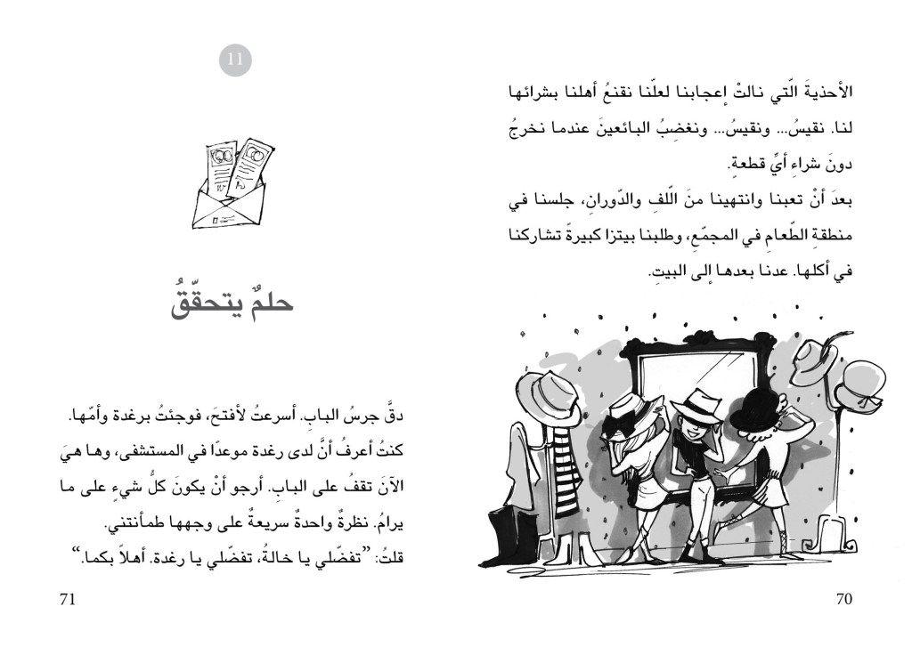 Raghda S Hat دار السلوى Books For Teens Make New Friends Learn Islam