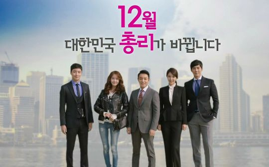 First teaser and meet-cute for Prime Minister and I » Dramabeans » Deconstructing korean dramas and kpop culture
