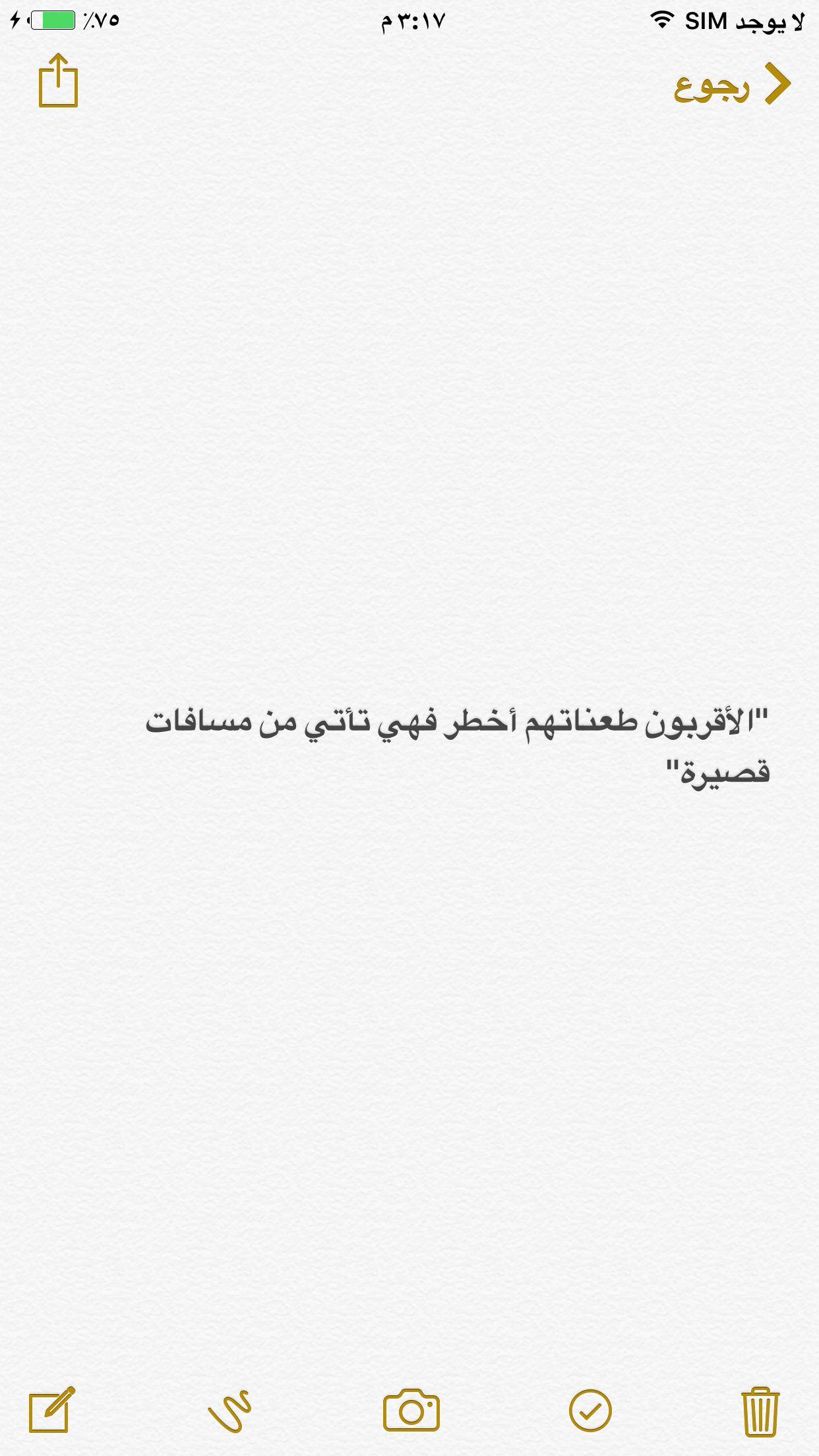 عبارات عميقة Phrase Math Arabic Calligraphy