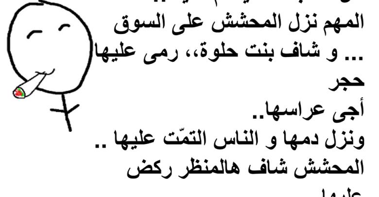 نكت محششين سوريين حمصية مضحكة Math Arabic Calligraphy Math Equations