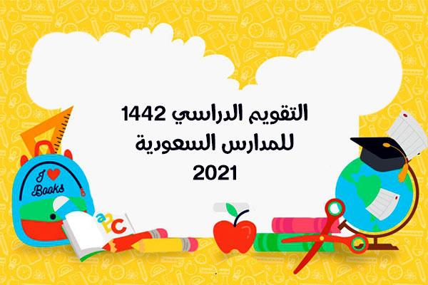 التقويم الدراسي 2021 السعودية التقويم الدراسي ٢٠٢١ التقويم الدراسي 1442 في السعودية Home Decor Decals Academic Calendar Calendar