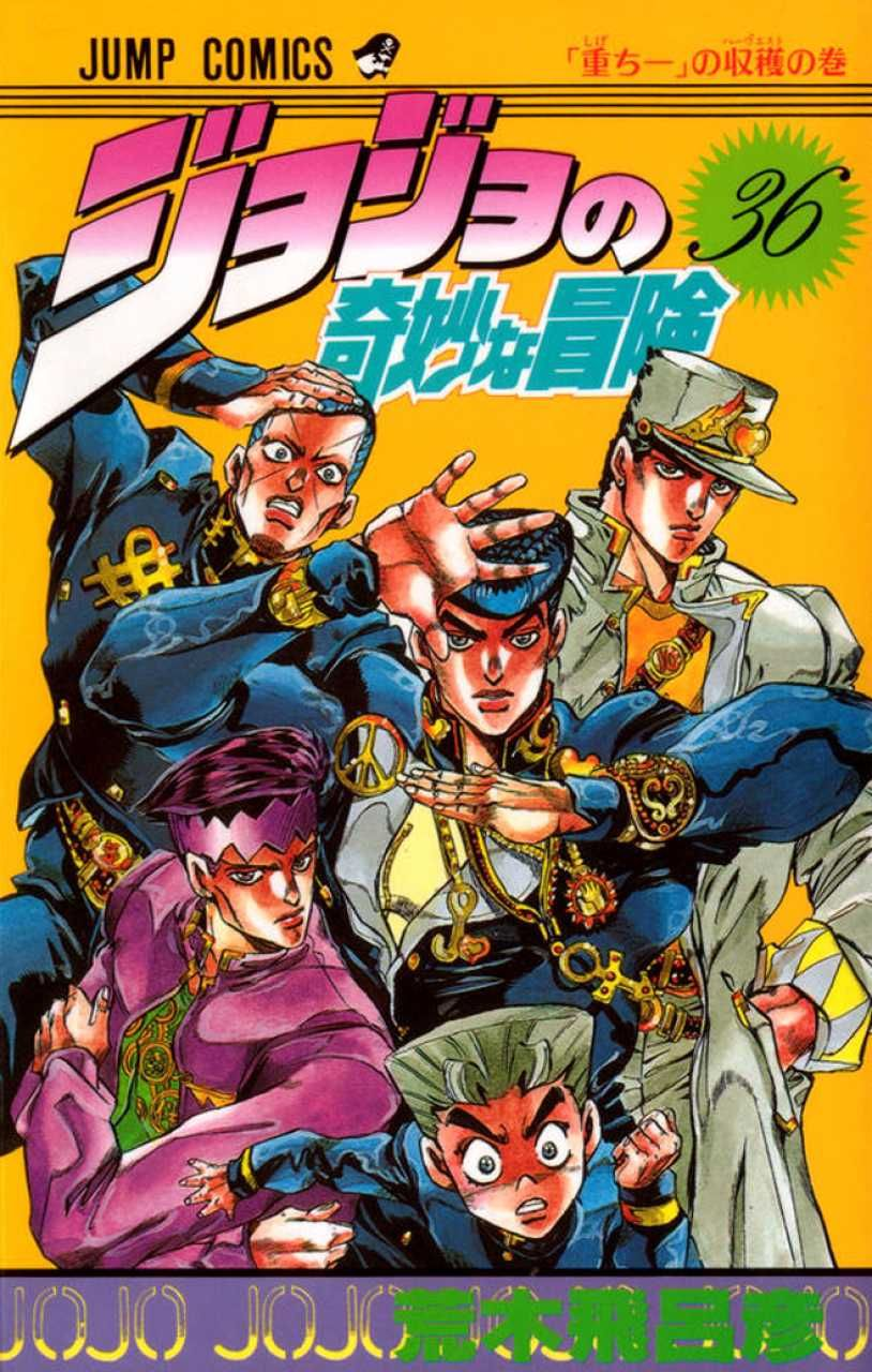 Pin By 孫悟空 On Jojo S Bizarre Adventure The Board Jojo Anime Manga Covers Japanese Poster