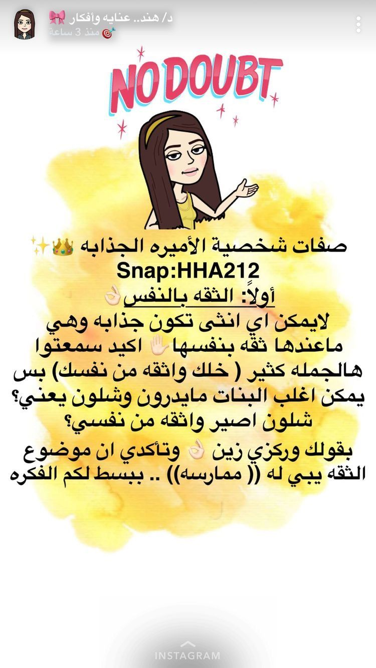 Pin By Tina De Lilsa On سنابات د هند Life Rules Letter To Future Self Beauty Tips For Glowing Skin