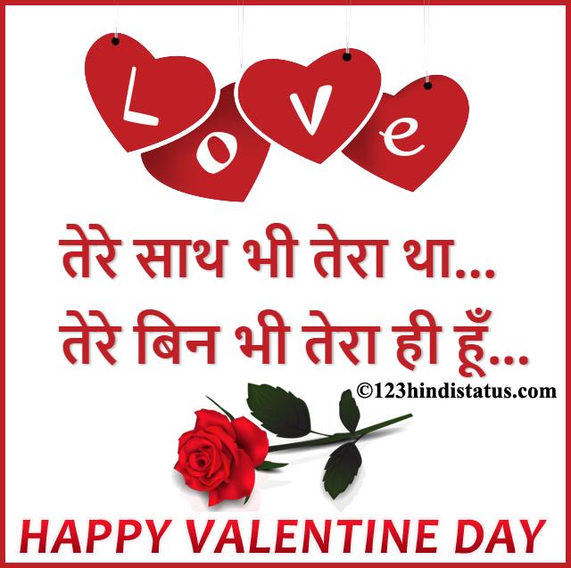 Valentines Quote status | Sad quotes | Pinterest