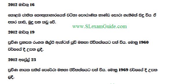 Comfortable O L A L Discussions Jaffna Thondamanaru Past Papers