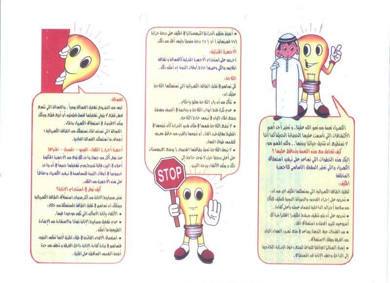 افضل مطويات عن ترشيد استهلاك الكهرباء School Forms Blog Posts Character