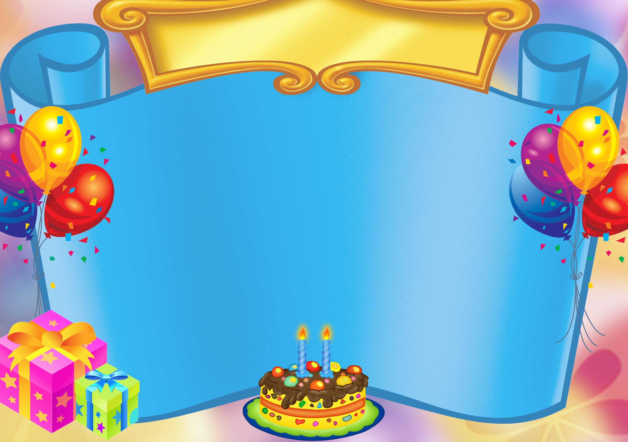 Картинки для фона с днем рождения для детей | С днем ...