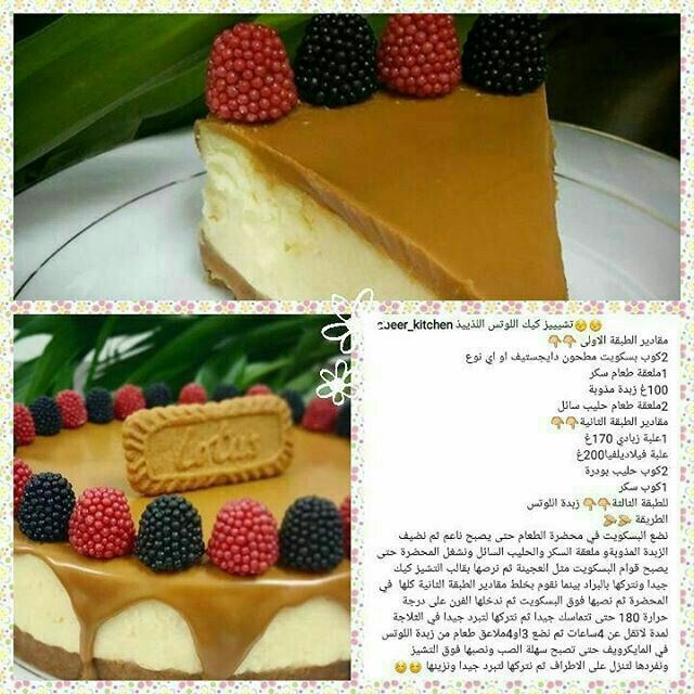 تشيز كيك لوتس Dessert Recipes Sweets Recipes Food Receipes