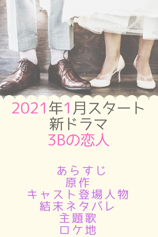 の 恋人 3b