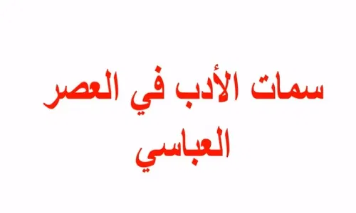 شرح درس العصر العباسى للصف الاول الثانوى نتعلم ببساطة Calligraphy Arabic Calligraphy