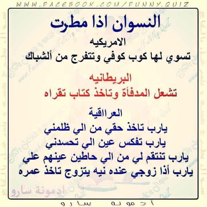 اذا مطرت الدنيا هههههه Funny Arabic Quotes Funny Quotes Life Quotes