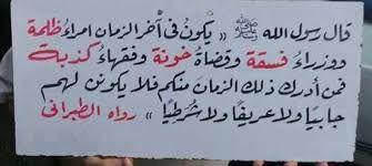 Resultat De Recherche D Images Pour احاديث الرسول عن اخر الزمان Arabic Calligraphy Arabic Calligraphy