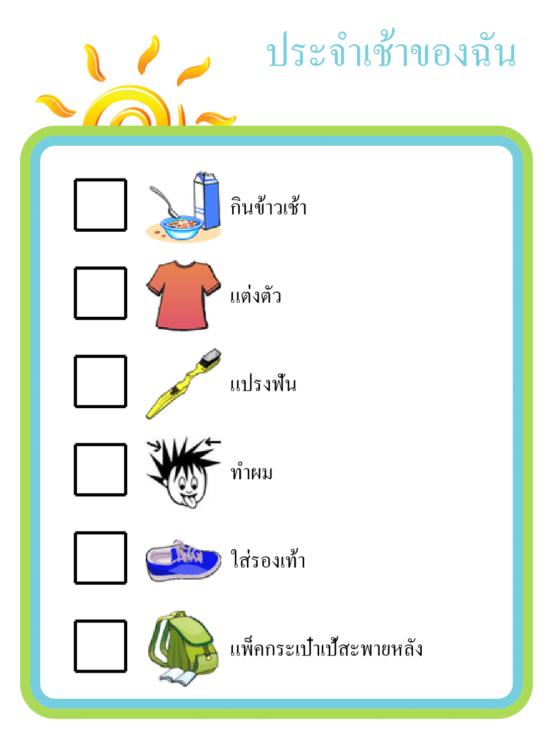 Make A Morning Routine In Thai
