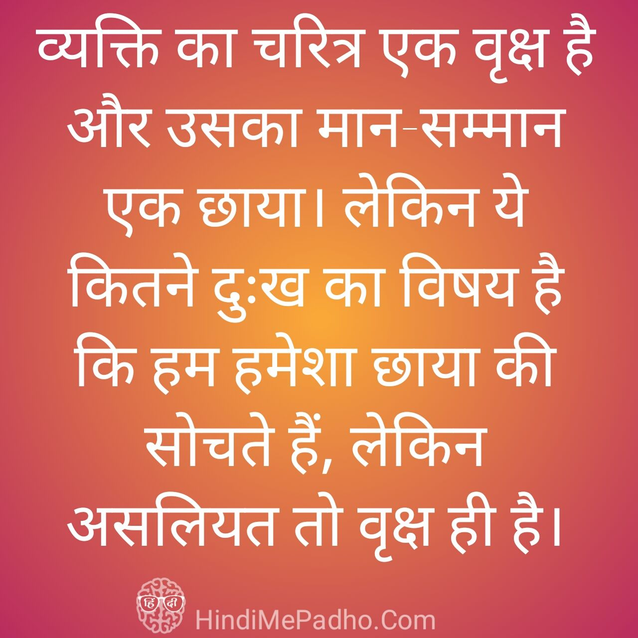 Quote Suvichar Hindi Hindi Hai Hum